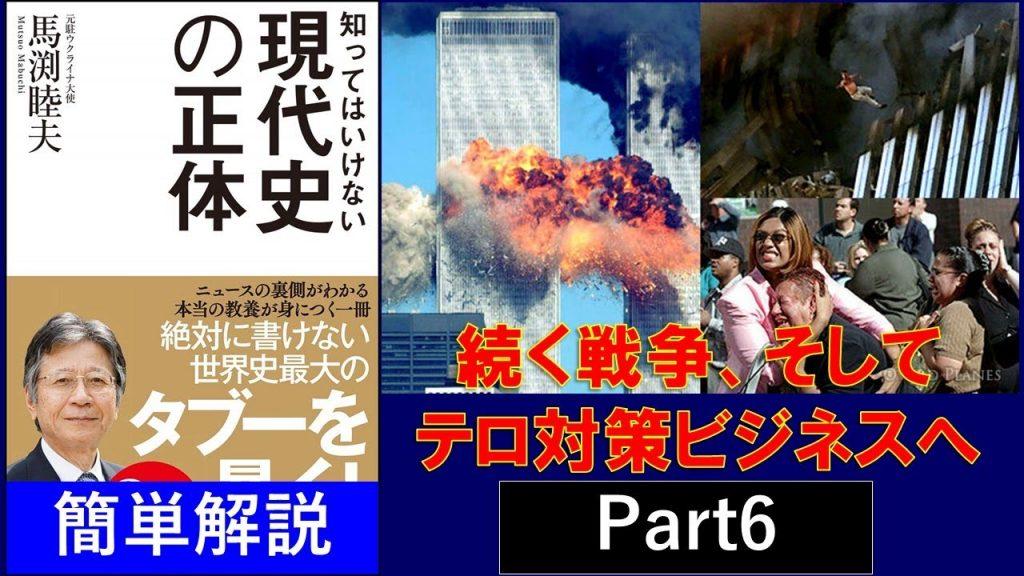 #ベトナム戦争 #湾岸戦争 #ナイラ証言 ディープステート近代史Part6 戦争からテロ対策ビジネスへ アメリカ同時多発テロ