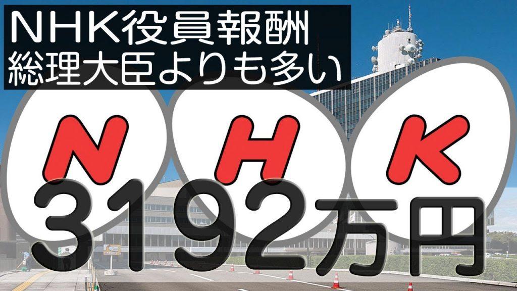 東国原議員「NHK役員報酬は総理大臣より多い3192万円」[20130321-3]