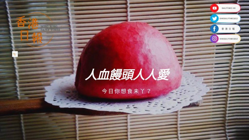 (花生勿進)《香港日報》《陰謀論社評》淺談如何打造人血饅頭?適合任何時間地點人物By港奸迪思馬