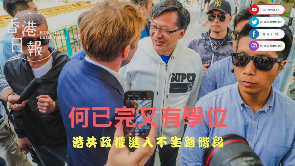 (花生無極限)《香港日報》《陰謀論社評》中國政法大學頒發名譽博士比何君堯,簡直係入了一條不生路。安樂工程令鄭若驊成為港共政府中第一個被清算的condom。多謝蔣麗芸神助攻。By港奸迪思馬