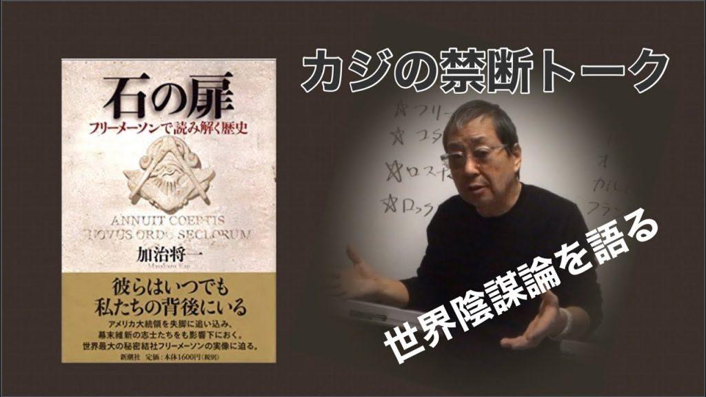 世界陰謀論を語る  -masakazu kaji-