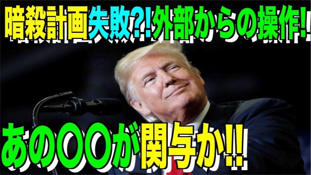 【衝撃】トランプ大統領暗殺計画失敗?!外部からの操作!〇〇の汚い姦計!!(音声動画)