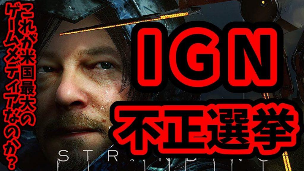 【炎上】IGN本家がGOTYで不正選挙!『デススト』を外すもユーザー賞で1位に