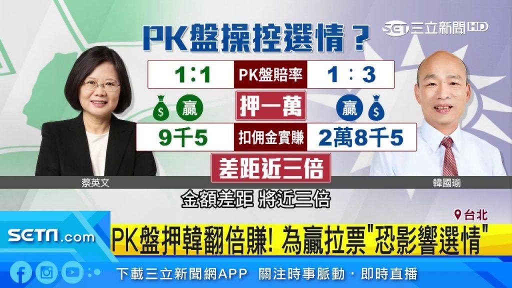 張善政拋「組頭開PK盤」 傳政治陰謀論|三立新聞台