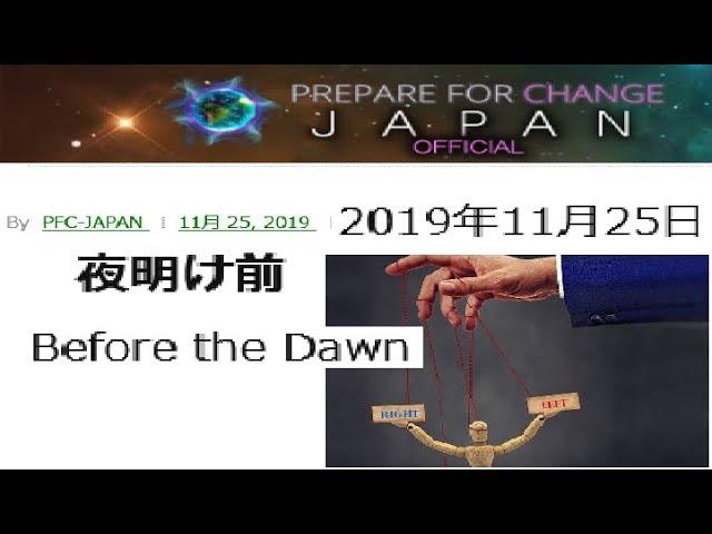 PFC-JAPAN 20191125 夜明け前