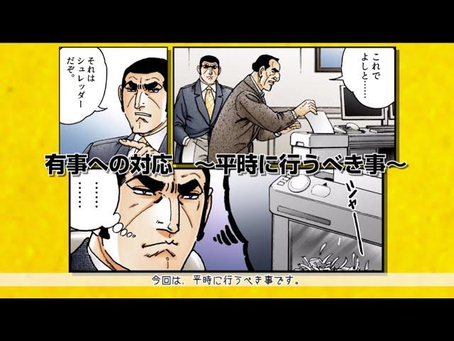 ゴルゴ13×外務省 海外安全対策マニュアル 解説編(第10話)