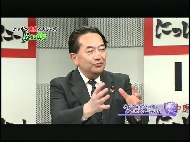 小野寺五典が語る!誰も知らない「TPP」 12/01/21