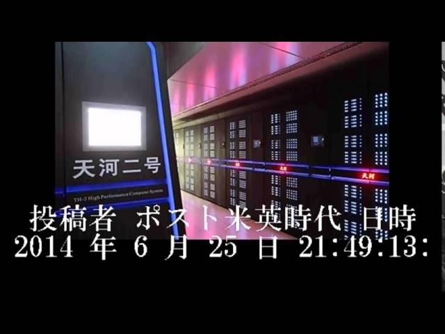 中国がスパコン三連覇! 不正選挙は全選挙区のはずだが/ポスト米英時代 [20140625]