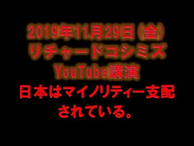 リチャードコシミズYouTube講演「日本はマイノリティー支配されている。」2019年11月29日(金)