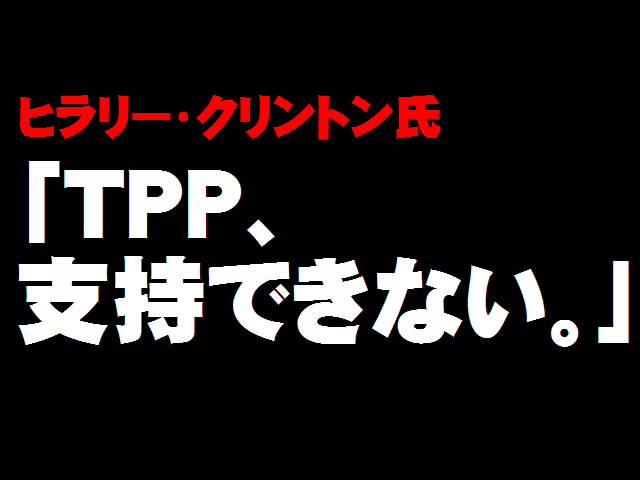 クリントン氏「TPP支持できない」について。- 2015.10.08