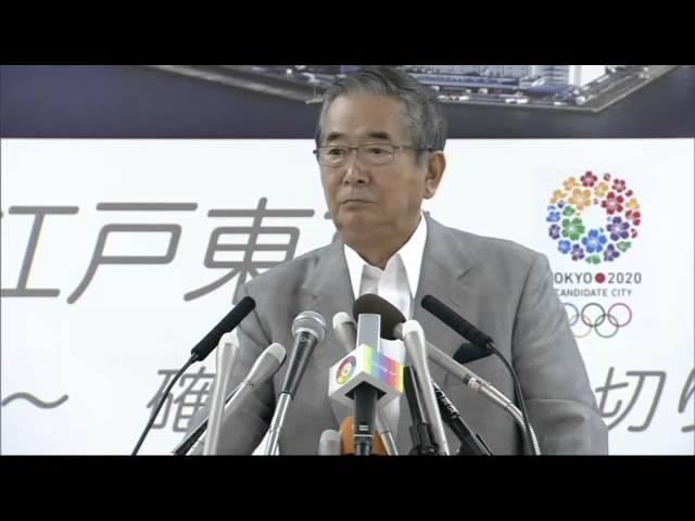 石原都知事定例会見2012年8月24日放送