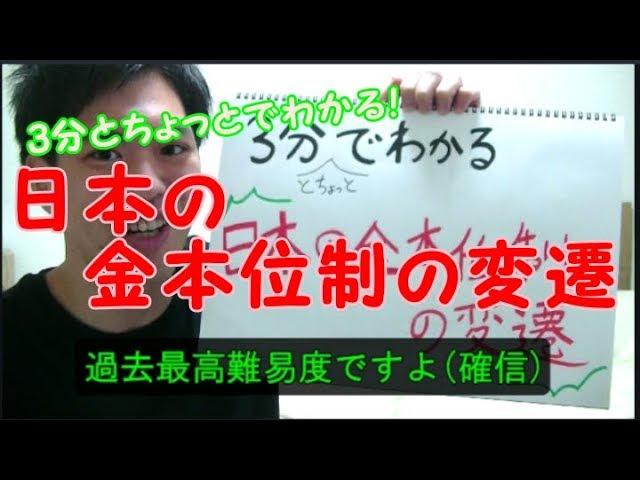 【京大芸人が教える!】3分とちょっとでわかる日本の金本位制の変遷