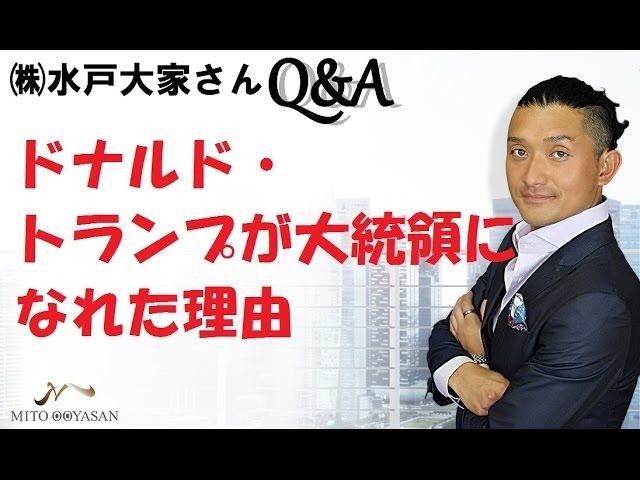 不動産投資家【ドナルド・トランプが大統領になれた理由】