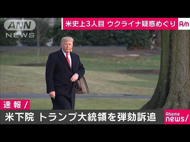 「議会妨害」でも可決 上院でトランプ氏弾劾裁判へ(19/12/19)