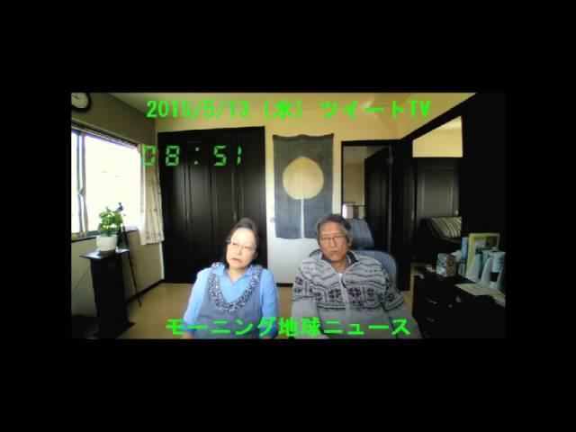 桜島噴火が最速!TVインタビューの舞台裏!不正選挙の…モーニング地球ニュース2015/5/13(水)