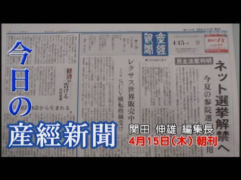 今日の産経新聞 4月15日 朝刊