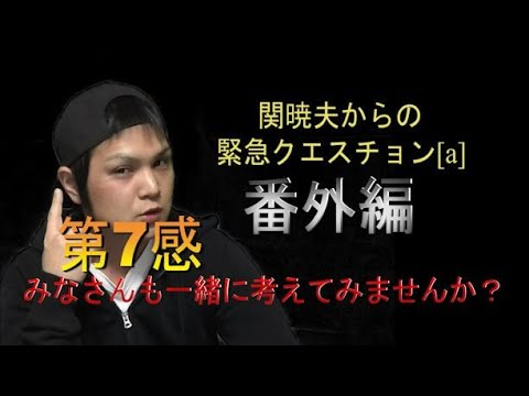 みんなで第7感を考えてませんか?関暁夫からの緊急クエスチョン[a]番外変!
