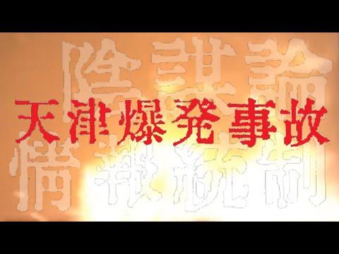 【最大級の人災】天津爆発事故【陰謀論多数】