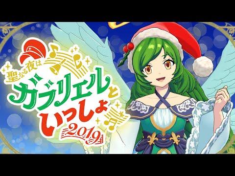 【生放送】今年のクリスマスイヴはガブリエルと過ごしませんか?聖なる夜はガブリエルといっしょ2019!メリークリスマス☆【モンスト公式】【モンスト公式】
