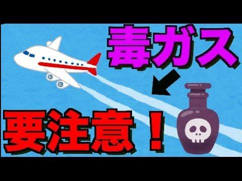 【都市伝説】飛行機雲、本当は毒ガス!?ケムトレイルの正体が判明した!?