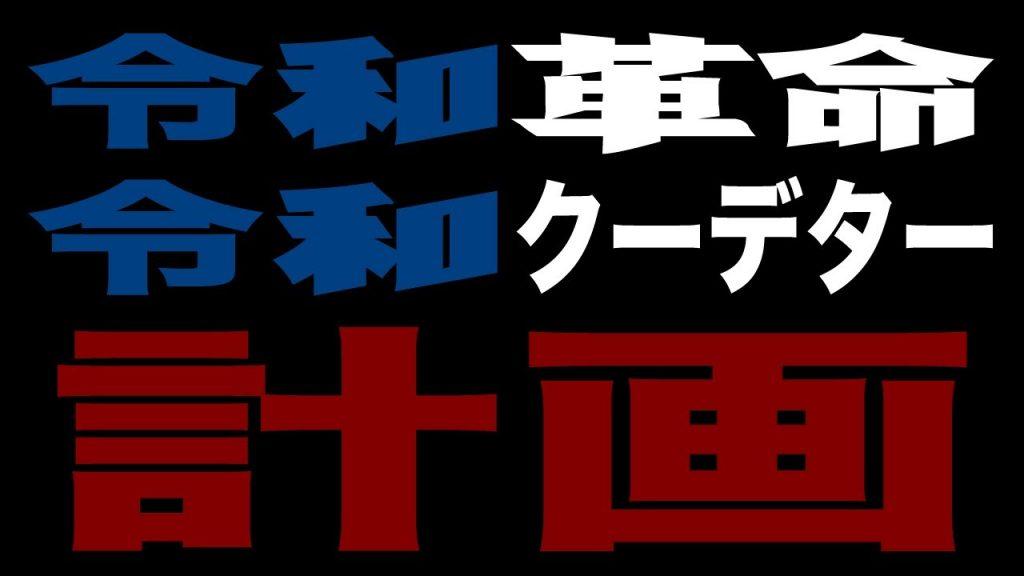 2019年9月 #令和革命 / #令和クーデター 計画(プランについては1時間を過ぎた辺りから)