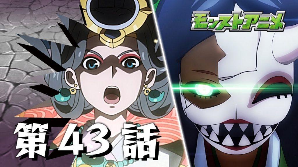 第43話「八岐ノ森の贄比女」【モンストアニメ公式】