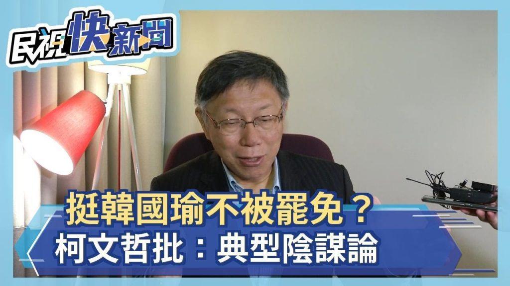挺韓國瑜不被罷免? 柯文哲批:典型陰謀論-民視新聞