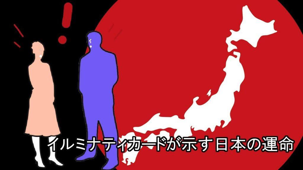 【衝撃】 イルミナティカードが示す日本の運命