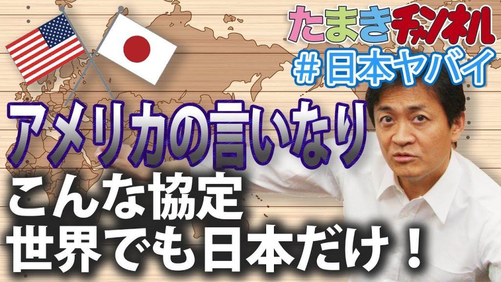 【対等?】敗戦国で地位協定の見直ししてないのは日本だけ!