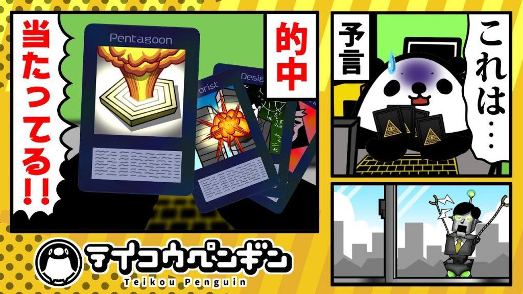 【アニメ】予言的中…!イルミナティカードの衝撃の真実