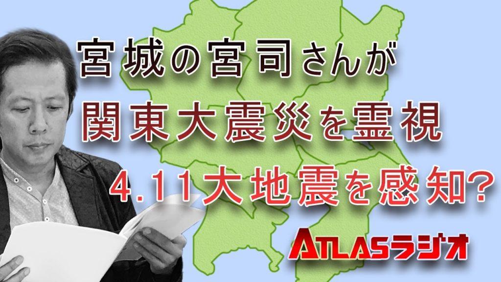 ATLASラジオ2nd 42 宮城の宮司さんが関東大震災を霊視、4 11大地震を感知?