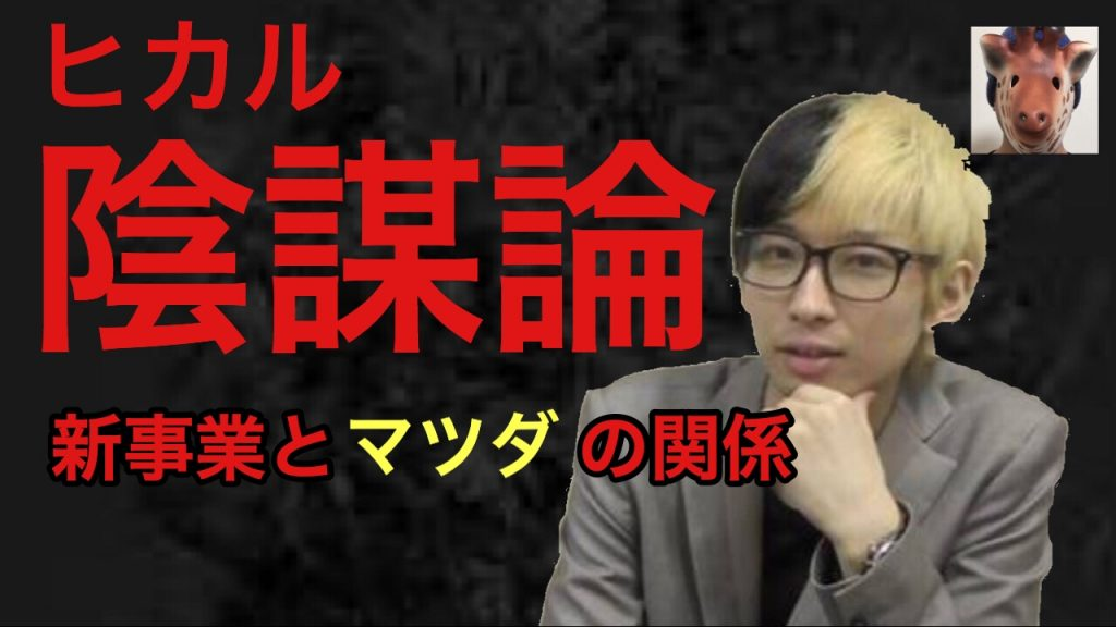 ヒカル陰謀論〜新事業とマツダの関係〜