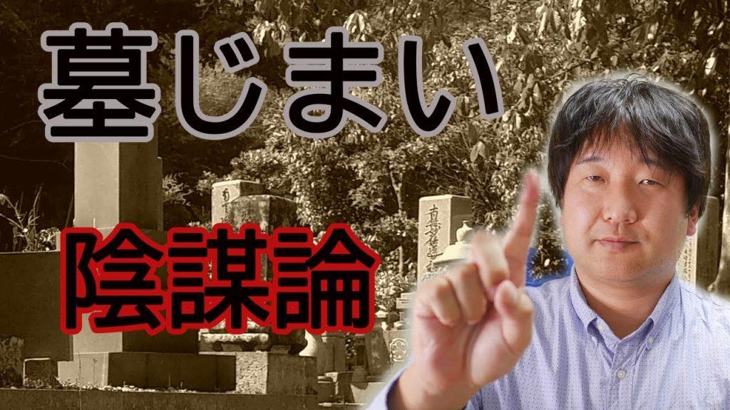 【黒幕の】墓じまい陰謀論【意外な正体とは?】