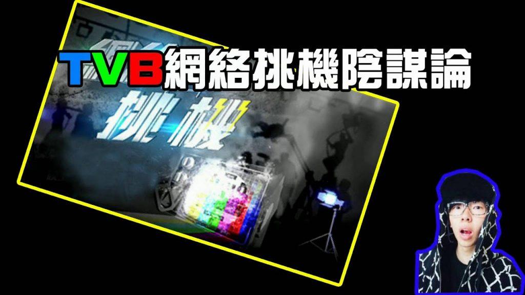 Talk《TVB網絡挑機陰謀論!?》