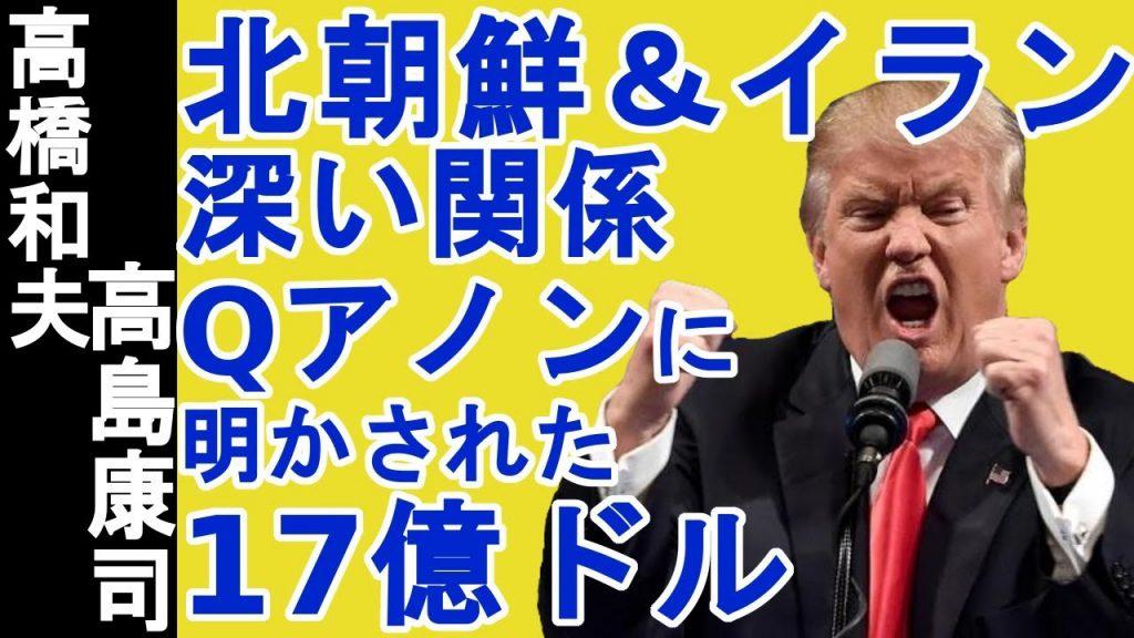 高島康司【イラン核合意】アメリカ、核合意放棄について5月12日までに決定、放棄の理由とは