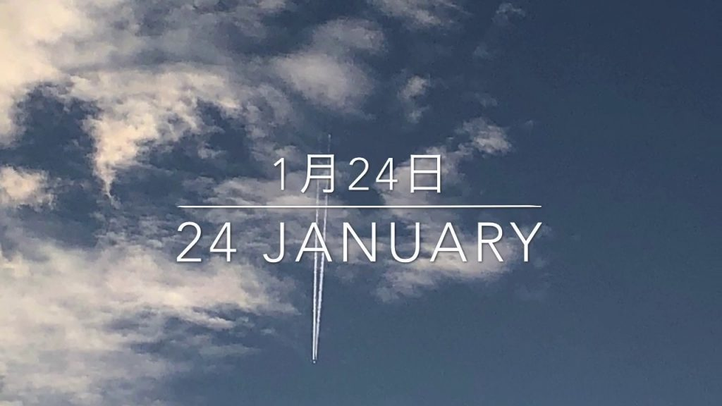1月24日の空  ケムトレイル機が沢山飛びましたが、雲が多く撮影は一部です。