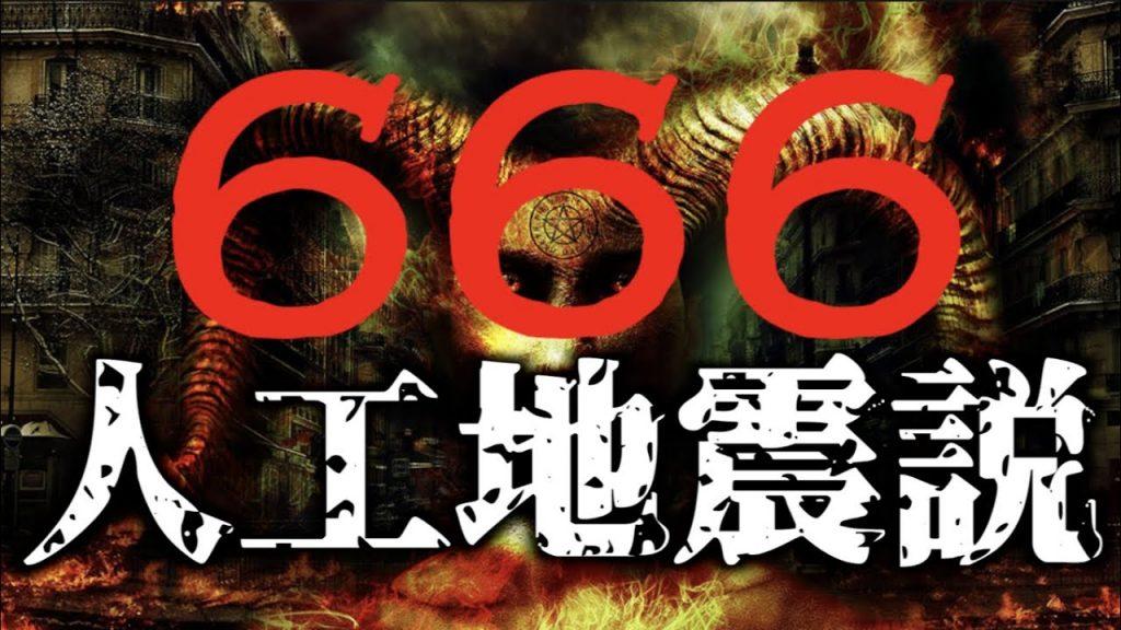 【陰謀論】3.11だけじゃない!?熊本地震「人工地震説」の真相【都市伝説】