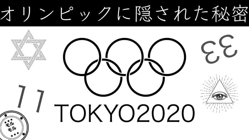 2020年東京オリンピックに隠された秘密。【陰謀論】