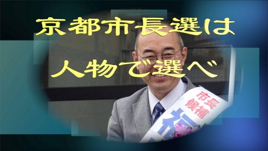 京都市長選は人物で選べ