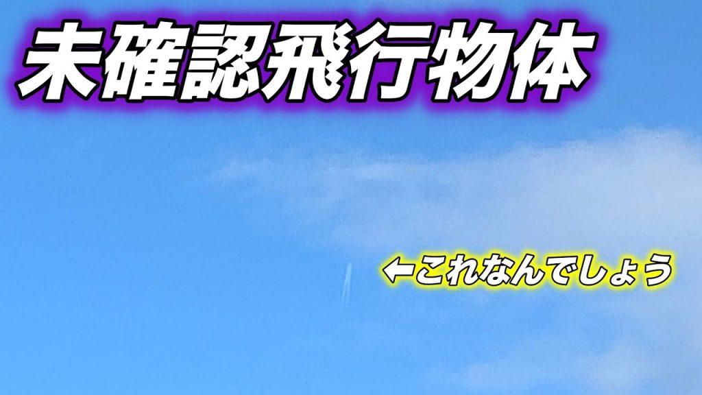 【不思議 strange】その時!SonoAnが見たものは!?【UFO?!UMA?!未確認飛行物体!!】【そのあん】