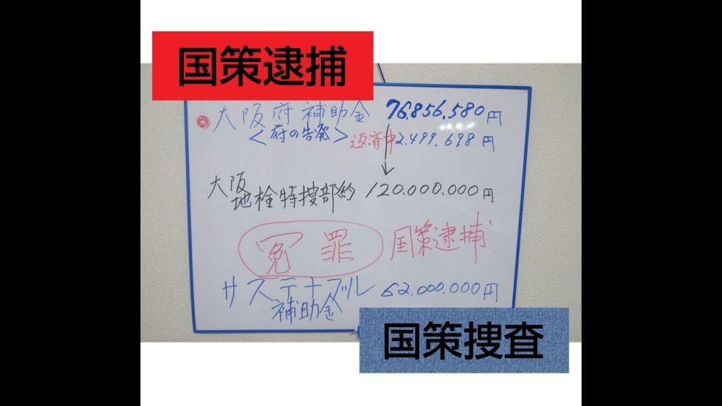 Abe gate 裁判集中審議 ① 論告求刑 2020/1/26