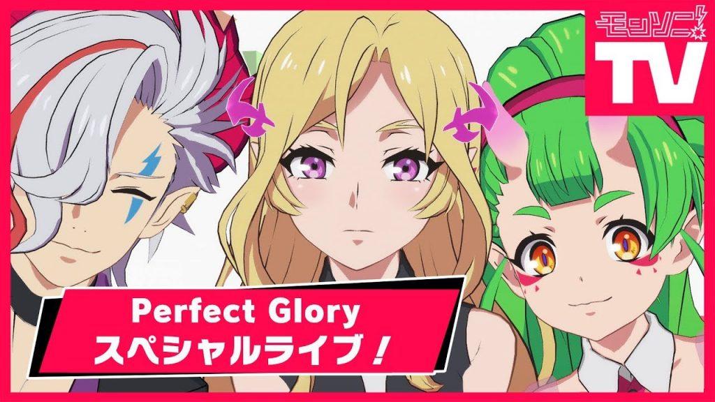 【モンソニ!】サタン絶体絶命!?XFLAG PARK直前SP 〜Perfect Glory スペシャルライブ〜【モンスト公式】