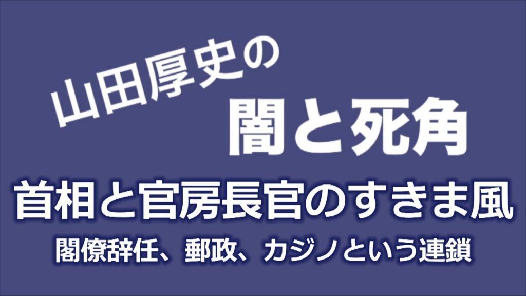 【山田厚史の闇と死角】首相と官房長官のすきま風~官僚辞任・郵政・カジノの連鎖 20191230