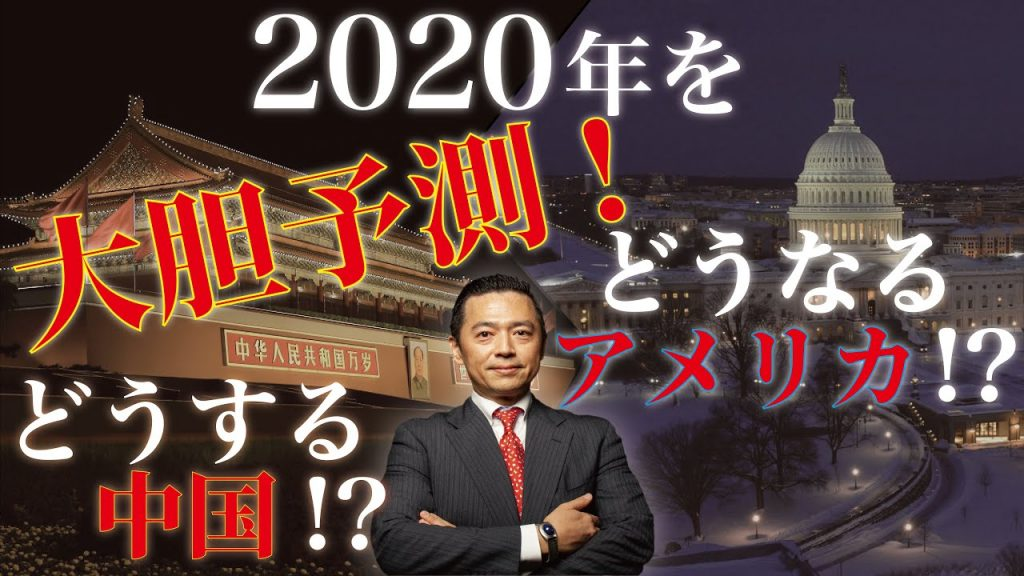 2020年を大胆予測!どうなるアメリカ!?どうする中国!? 【JCUインサイト 第7回】