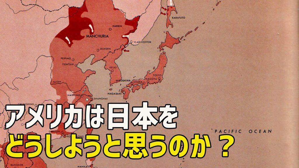 国際情勢の大きな流れ5.アメリカに日本はどんな国か?についての韓国人パパの話