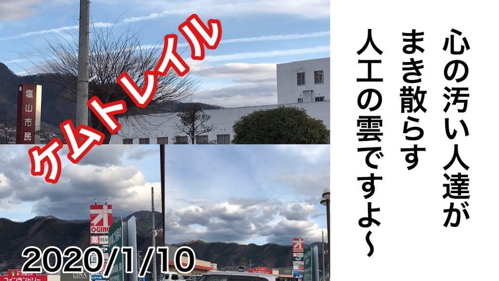 2020/1/10★山梨県甲州市今日の【ケムトレイル】