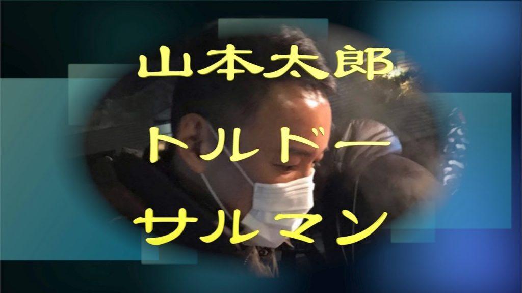 山本太郎・トルドー・サルマン
