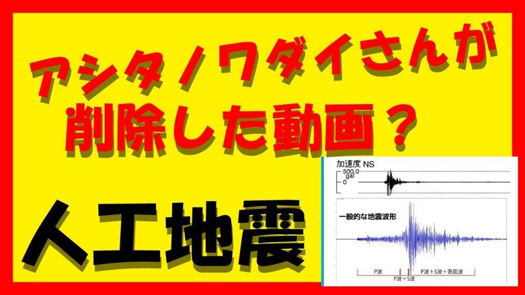 アシタノワダイさんが削除した動画? 人工地震は存在するのか?漫画にしてみたマンガで分かる