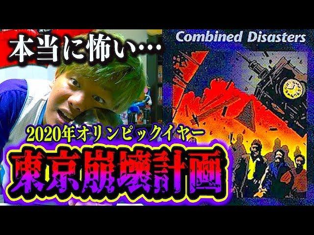 【都市伝説】イルミナティカードから発見された東京オリンピックのテロ予言が怖すぎる…。