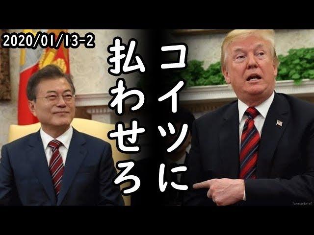 トランプ大統領「韓国はもっと金を払え!韓国は富裕国、防衛費をより多く出せ!」全韓国国民逆切れ火病!日本も~日本ガ~の大合唱w【えんちょーと雑談】